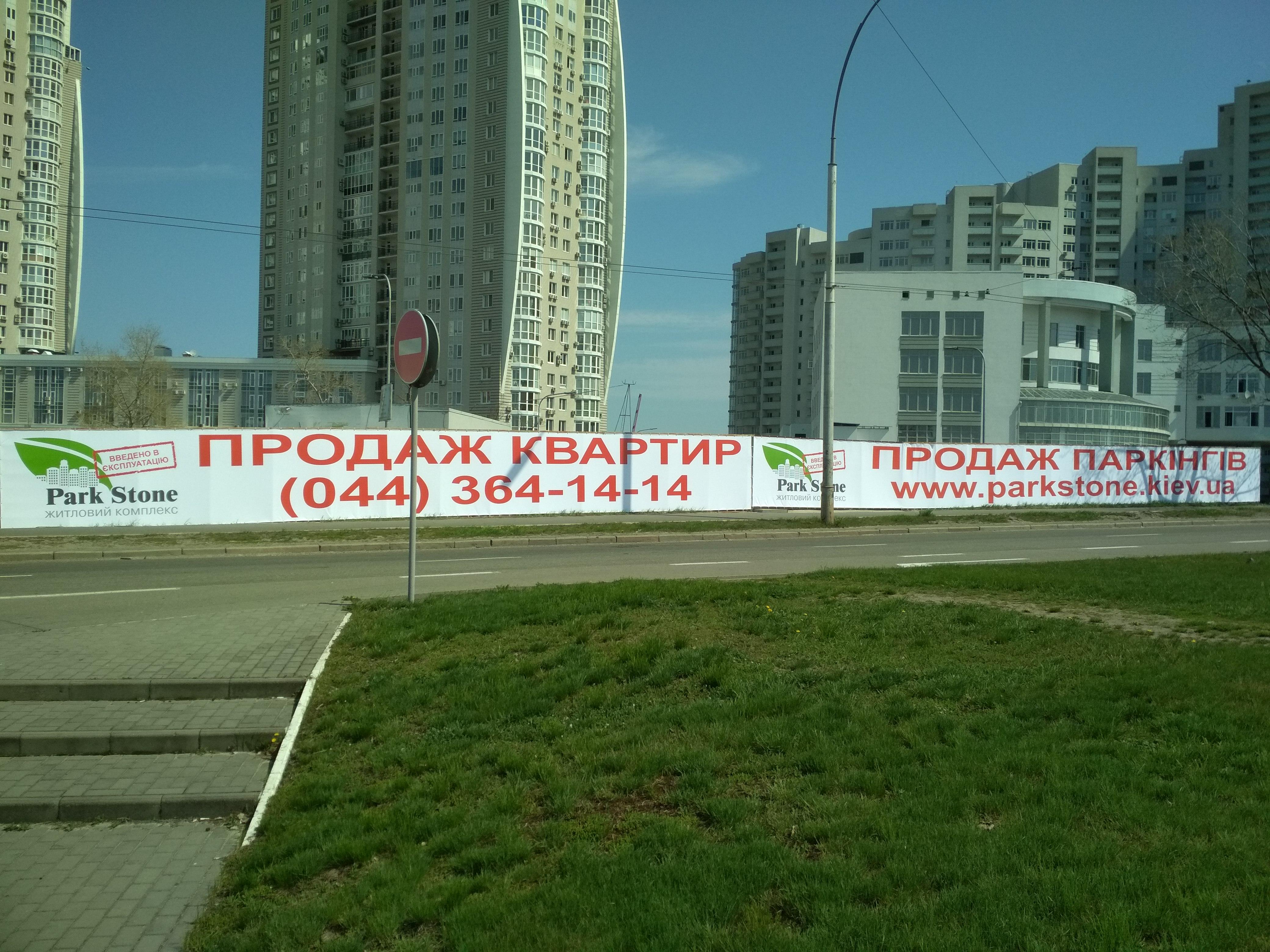 Бечать и монтаж баннеров в Киеве