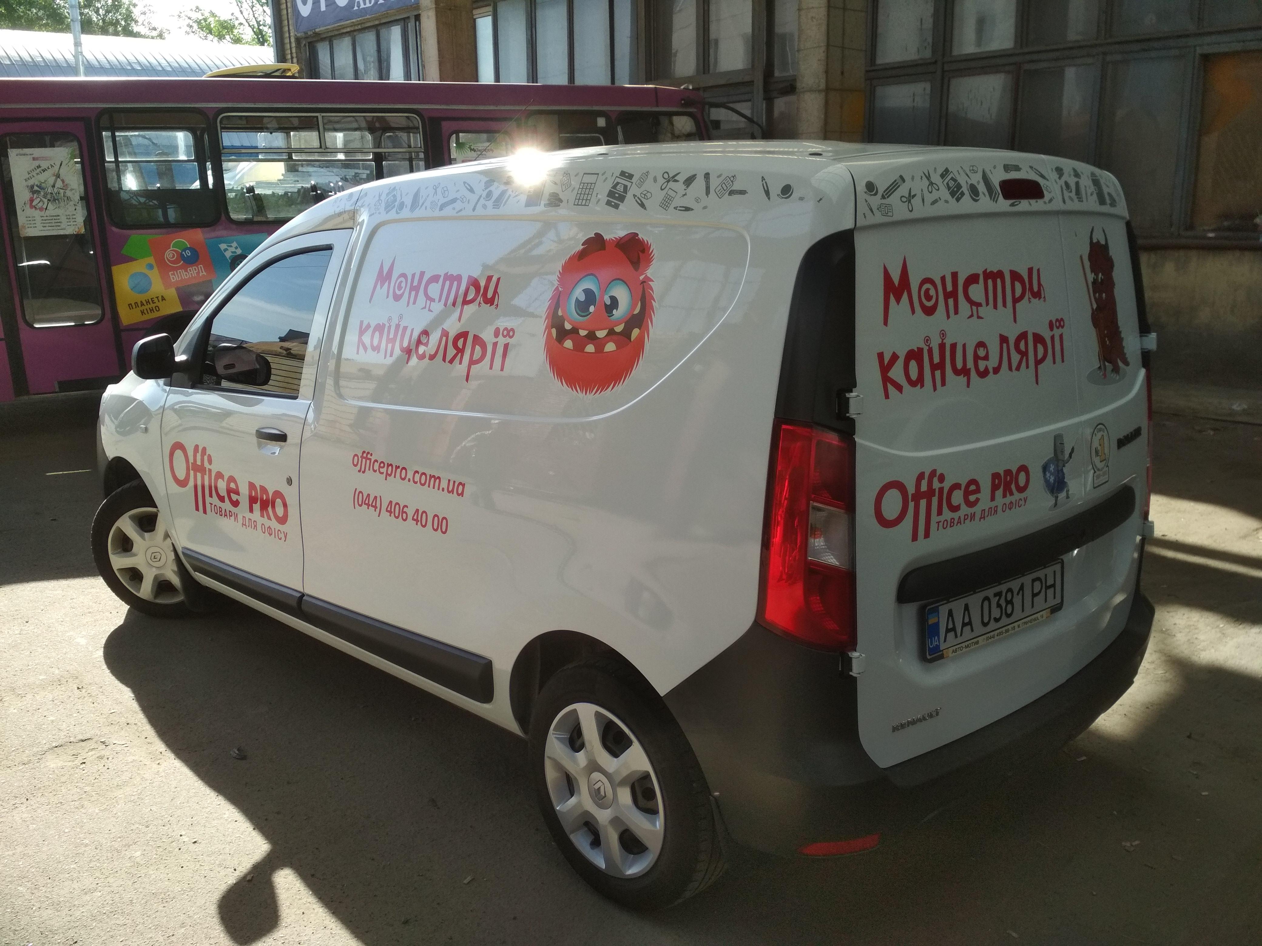 Где в Киеве быстро забрендировать машину