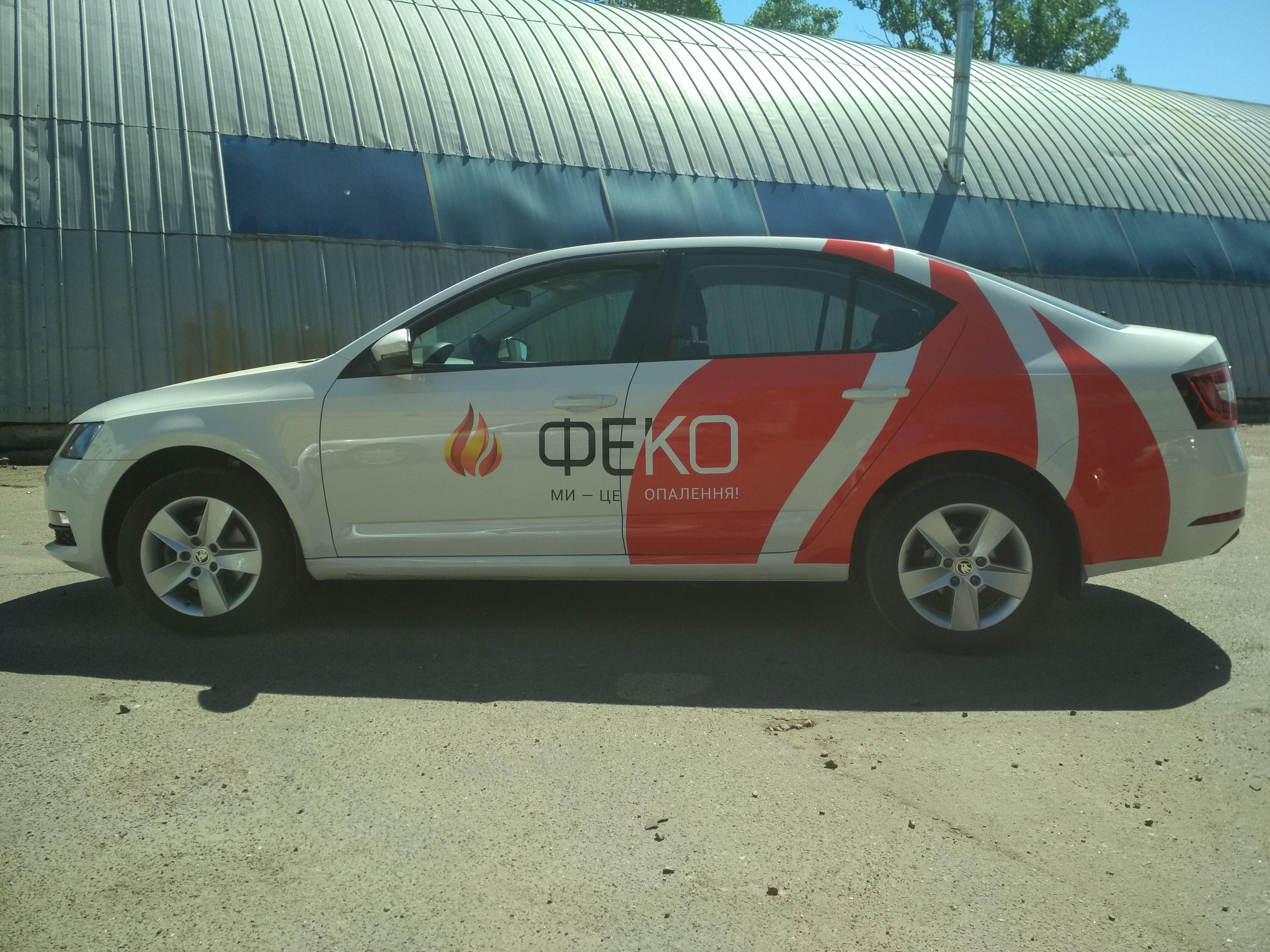 Брендирование авто киев цена