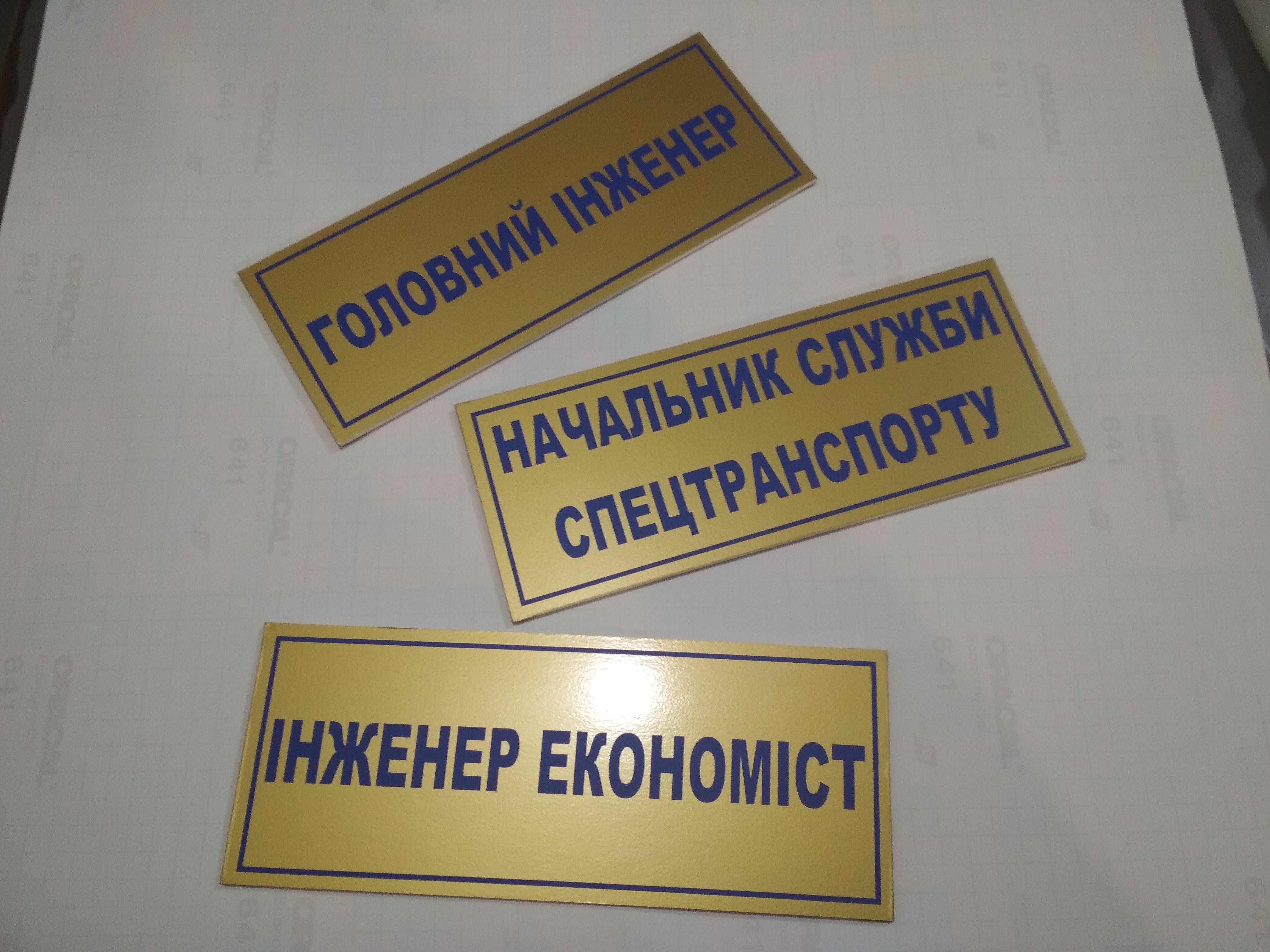 изготовить таблички на двери
